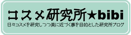 コスメ研究所★bibi